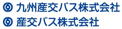 九州産交バス・産交バス